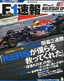 F1 (エフワン) 速報 2011年 4/21号 [雑誌]