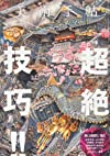 美術手帖 2012年 10月号 [雑誌]