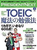 PRESIDENT NEXT(プレジデントネクスト)Vol.12