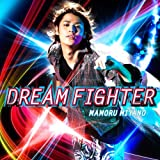 DREAM FIGHTER-宮野真守