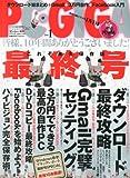 PC・GIGA (ピーシーギガ) 2011年 01月号 [雑誌]