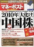 マネーポスト 2010年 1/7号 [雑誌]
