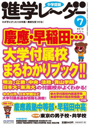 中学受験進学レ~ダー 2012ー7 慶應・早稲田…大学付属校まるわかりブック!!