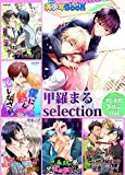 【BL漫画5作品収録】甲羅まる selection<BL☆美少年ブック 甲羅まる selection>