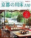京都の川床110 (Leaf MOOK)