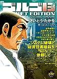 ゴルゴ13 神の耳・エシュロン (SPコミックス)