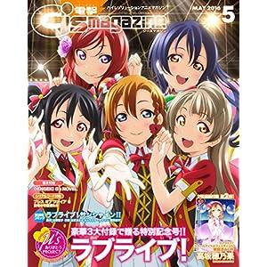 電撃G\'s magazine 2016年5月号【アクセスコード付き】<電撃G\'s magazine> [雑誌]