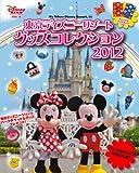 東京ディズニーリゾート グッズコレクション2012 (My Tokyo Disney Resort)