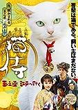 スペシャルドラマ「 猫侍 玉之丞、江戸へ行く 」 [DVD]