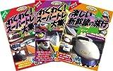 999キッズDVD3枚パック 新幹線/とっきゅう/私鉄列車 【DVD】HOP-004