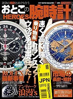 おとこの腕時計HEROES 2017年6月号