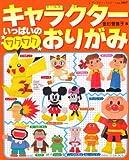 キャラクターいっぱいのワクワクおりがみ (レディブティックシリーズ no. 3067)