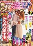 comic Amour (コミックアムール) 2011年 05月号 [雑誌]