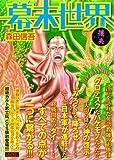 幕末世界~攘夷 (キングシリーズ 漫画スーパーワイド)