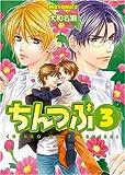 ちんつぶ 3 (3) (MBコミックス) (MBコミックス)