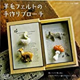 羊毛フェルトの手作りブローチ</p><br />(レディブティックシリーズ)
