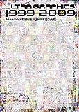 Ultra Graphics 1999-2009 (愛蔵版コミックス)