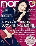 non-no (ノンノ) 2016年12月号 [雑誌]