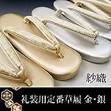 紗織 礼装用定番草履 三枚芯≪金・銀≫ (M, 金)