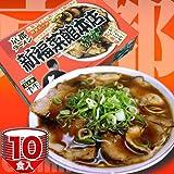 京都ラーメン「新福菜館」ストレート中細麺・醤油(2人前×5箱)