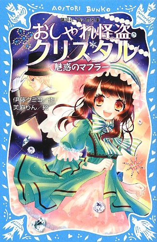 おしゃれ怪盗クリスタル 魅惑のマフラー (講談社青い鳥文庫)