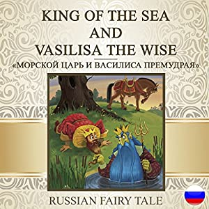 Morskoj car i Vasilisa Premudraya [King of the Sea and Vasilisa the Wise] Audiobook