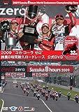 2009鈴鹿8時間耐久ロードレース オフィシャルDVD
