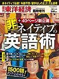 週刊東洋経済臨時増刊 非ネイティブの英語術 [雑誌]