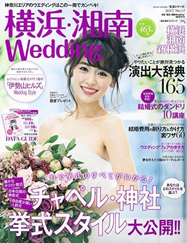 横浜・湘南 Wedding 2017年No.17 大きい表紙画像