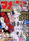 マガジンSPECIAL (スペシャル) 2012年 3/5号 [雑誌]