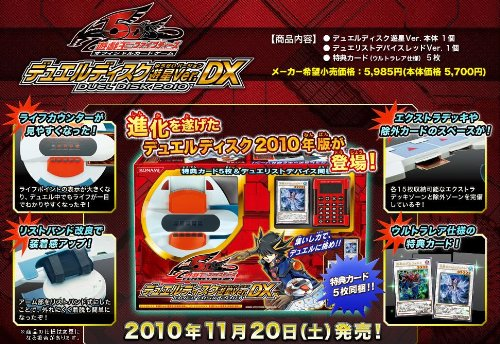 【遊戯王5D's OCG】【デュエルディスク】【遊星Ver.DX2010】デュエルデスク遊星VerDX【DUEL DESK】