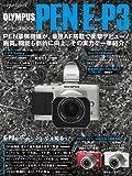 オリンパス PEN E-P3 オーナーズブック (Motor Magazine Mook カメラマンシリーズ)