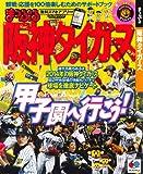まっぷる 阪神タイガース (国内 | 観光 旅行 ガイドブック | マップルマガジン)