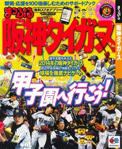 まっぷる阪神タイガース (マップルマガジン)