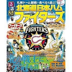 るるぶ北海道日本ハムファイターズ (JTBのMOOK)