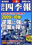 会社四季報 2008年 3集夏号 [雑誌]