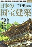 日本の国宝建築 (別冊宝島 2359)