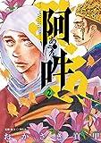 阿・吽(2) (ビッグコミックス)(おかざき真里/阿吽社)