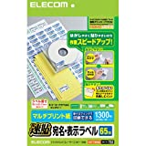 ELECOM 宛名・表示ラベル/速貼/65面付 EDT-TMQ65