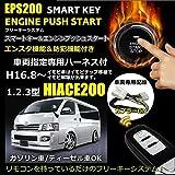 ハイエース200系 スマートキー エンジンスタ―ター プッシュスタートキット リモコン付き 専用ハーネス カプラオンタイプ 日本語説明書付き 電話サポートあり