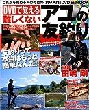 DVDで覚える難しくないアユの友釣り―これから始める人のための「釣り入門」DVDinMOOK (BIG1 117)