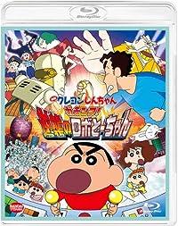 映画 クレヨンしんちゃん ガチンコ! 逆襲のロボとーちゃん [Blu-ray]