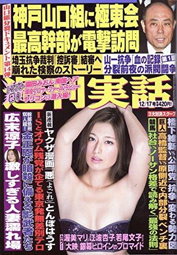 週刊実話 2015年 12/17 号 [雑誌]