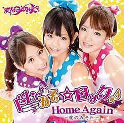 ドレみそ☆ロック!/Home Again ~愛のみそ汁~