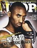 HOOP ( フープ ) 2010年 05月号 [雑誌]