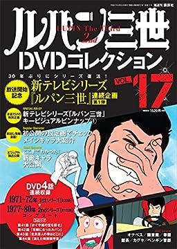 ルパン三世DVDコレクション 17 2015年 09/22 号 [雑誌]