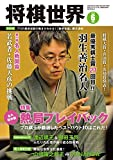 将棋世界 2016年6月号 [雑誌] マイナビ出版(日本将棋連盟発行)