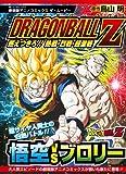 ドラゴンボール Z 燃えつきろ!! 熱戦・烈戦・超激戦 新装版アニメコミックス ザ・ムービー (ホームコミックス)