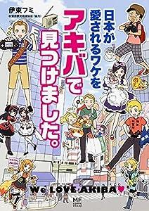 日本が愛されるワケをアキバで見つけました。 (メディアファクトリーのコミックエッセイ)