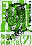 腕~駿河城御前試合 2 (SPコミックス)